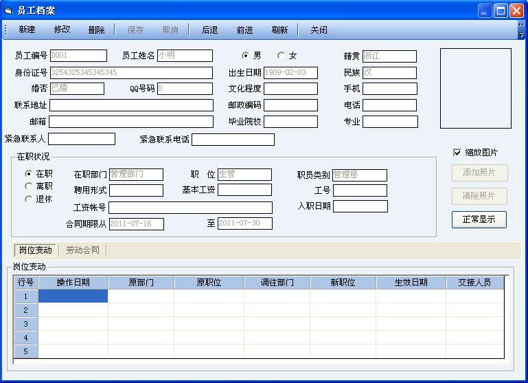 宏方人事档案管理软件